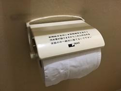 トイレットペーパーによる詰まり